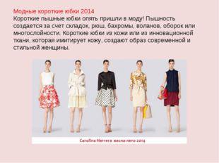 Модные короткие юбки 2014 Короткие пышные юбки опять пришли в моду! Пышность
