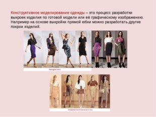 Конструктивное моделирование одежды – это процесс разработки выкроек изделия