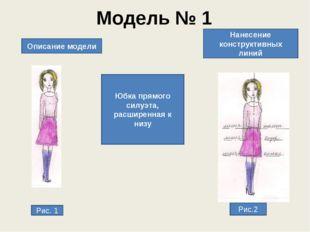 Модель № 1 Юбка прямого силуэта, расширенная к низу Рис. 1 Рис.2 Нанесение ко