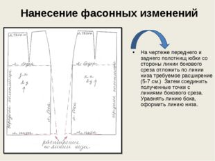 Нанесение фасонных изменений На чертеже переднего и заднего полотнищ юбки со