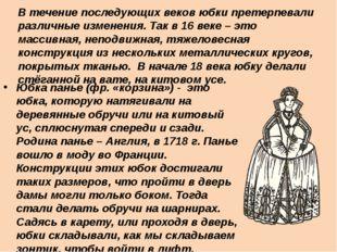 В течение последующих веков юбки претерпевали различные изменения. Так в 16 в