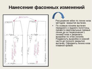 Нанесение фасонных изменений Расширение юбки по линии низа методом закрытия