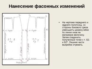 Нанесение фасонных изменений На чертеже переднего и заднего полотнищ со стор