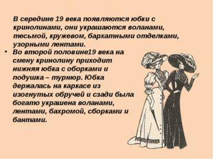 В середине 19 века появляются юбки с кринолинами, они украшаются воланами, те