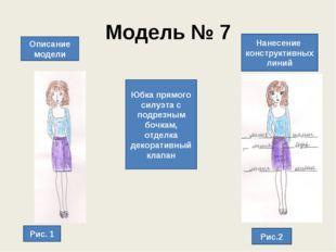Модель № 7 Описание модели Нанесение конструктивных линий Юбка прямого силуэт