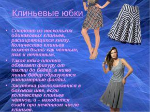 Клиньевые юбки Состоят из нескольких одинаковых клиньев, расширяющихся книзу.