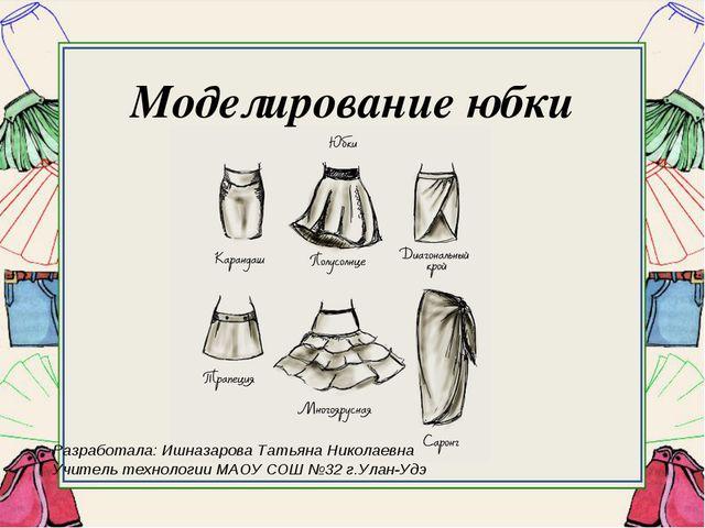 Технология моделирования юбки