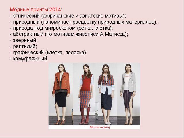 Модные принты 2014: - этнический (африканские и азиатские мотивы); - природны...