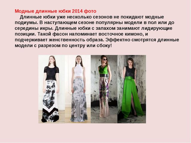 Модные длинные юбки 2014 фото   Длинные юбки уже несколько сезонов не покид...