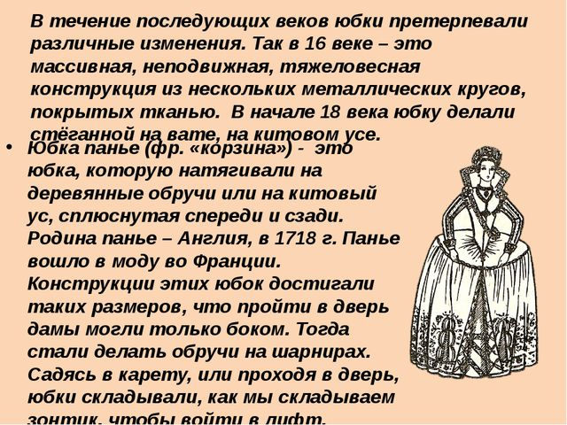 В течение последующих веков юбки претерпевали различные изменения. Так в 16 в...
