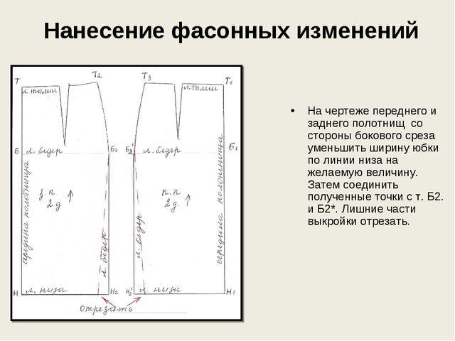 Нанесение фасонных изменений На чертеже переднего и заднего полотнищ со стор...