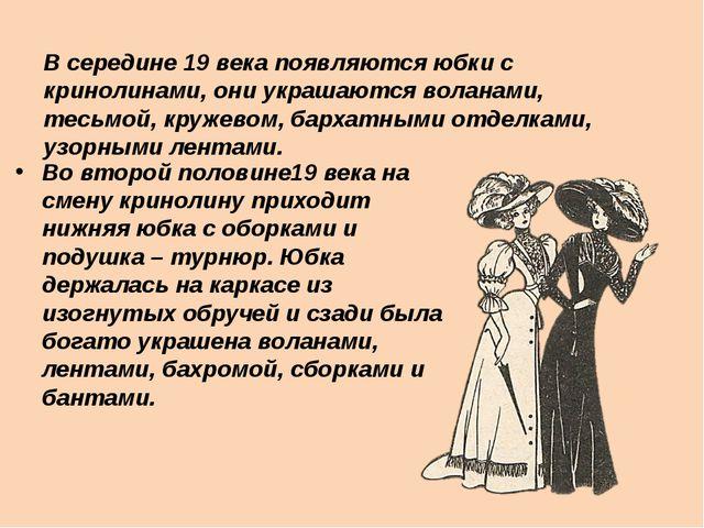 В середине 19 века появляются юбки с кринолинами, они украшаются воланами, те...