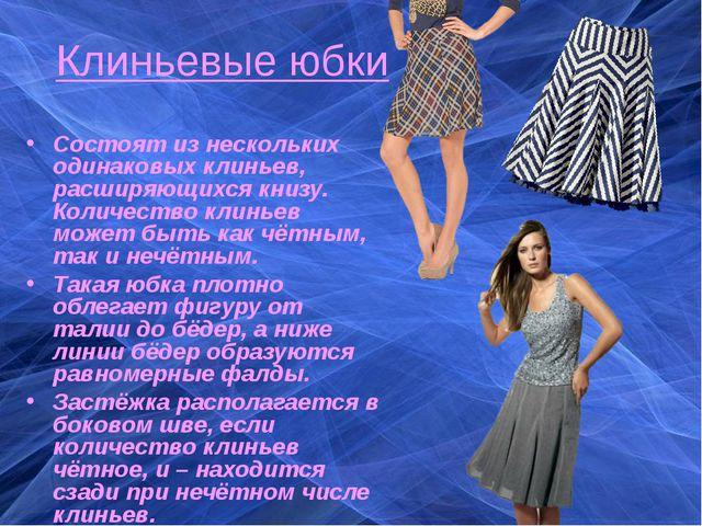 Клиньевые юбки Состоят из нескольких одинаковых клиньев, расширяющихся книзу....