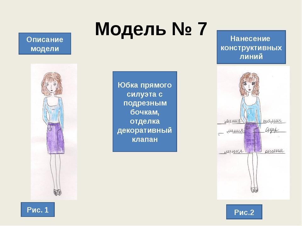 Модель № 7 Описание модели Нанесение конструктивных линий Юбка прямого силуэт...