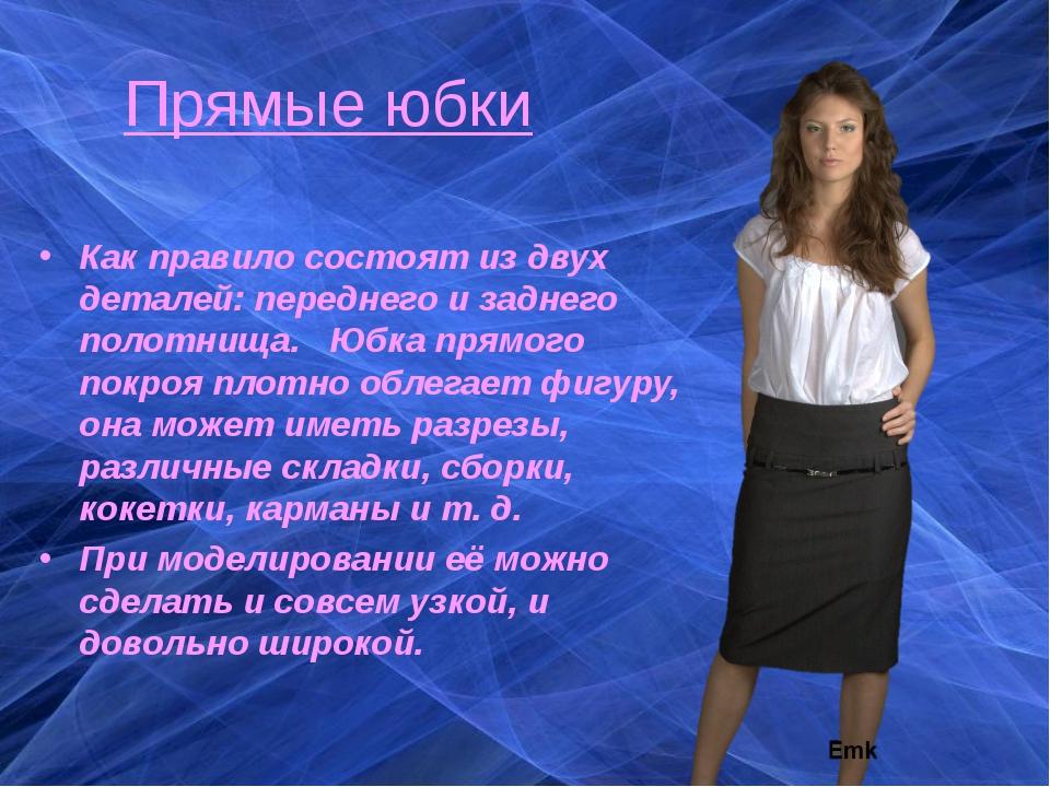 Прямые юбки Как правило состоят из двух деталей: переднего и заднего полотнищ...