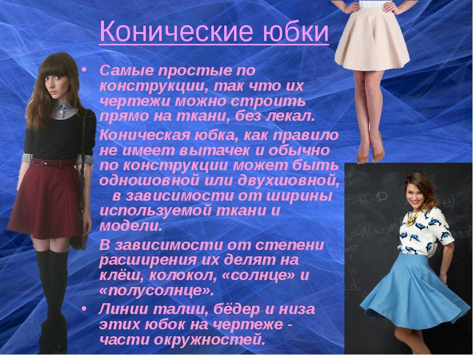 Конические юбки Самые простые по конструкции, так что их чертежи можно строит...