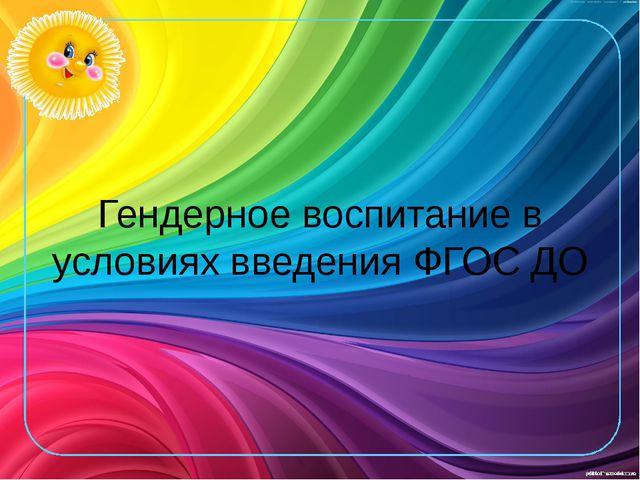 Гендерное воспитание в условиях введения ФГОС ДО