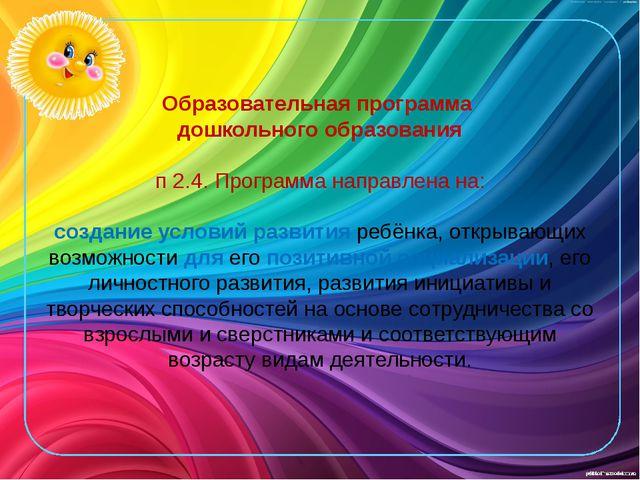 Образовательная программа дошкольного образования п 2.4. Программа направлена...