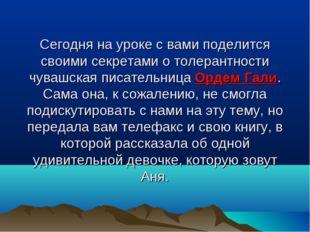 Сегодня на уроке с вами поделится своими секретами о толерантности чувашская