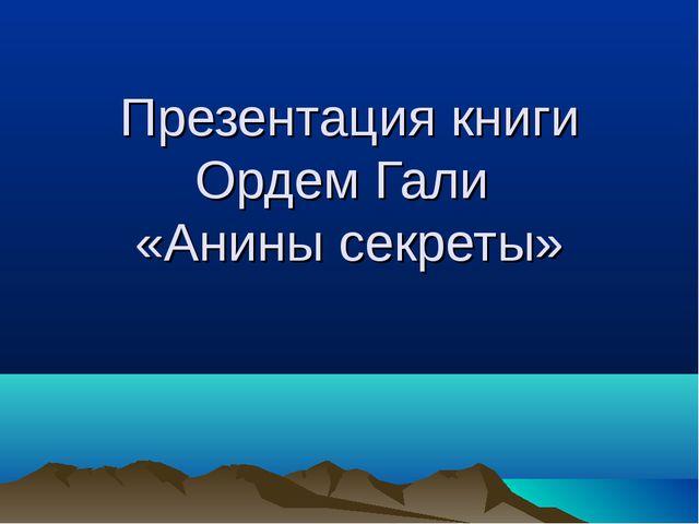 Презентация книги Ордем Гали «Анины секреты»