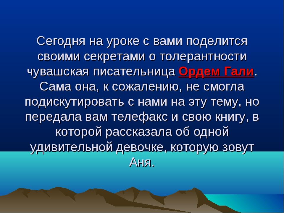 Сегодня на уроке с вами поделится своими секретами о толерантности чувашская...
