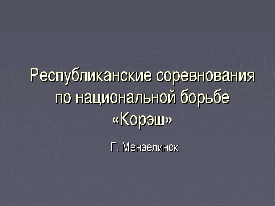 Республиканские соревнования по национальной борьбе «Корэш» Г. Мензелинск