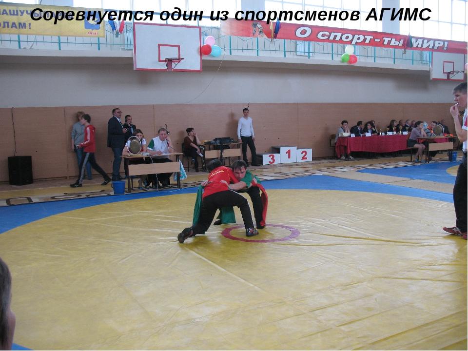 Соревнуется один из спортсменов АГИМС