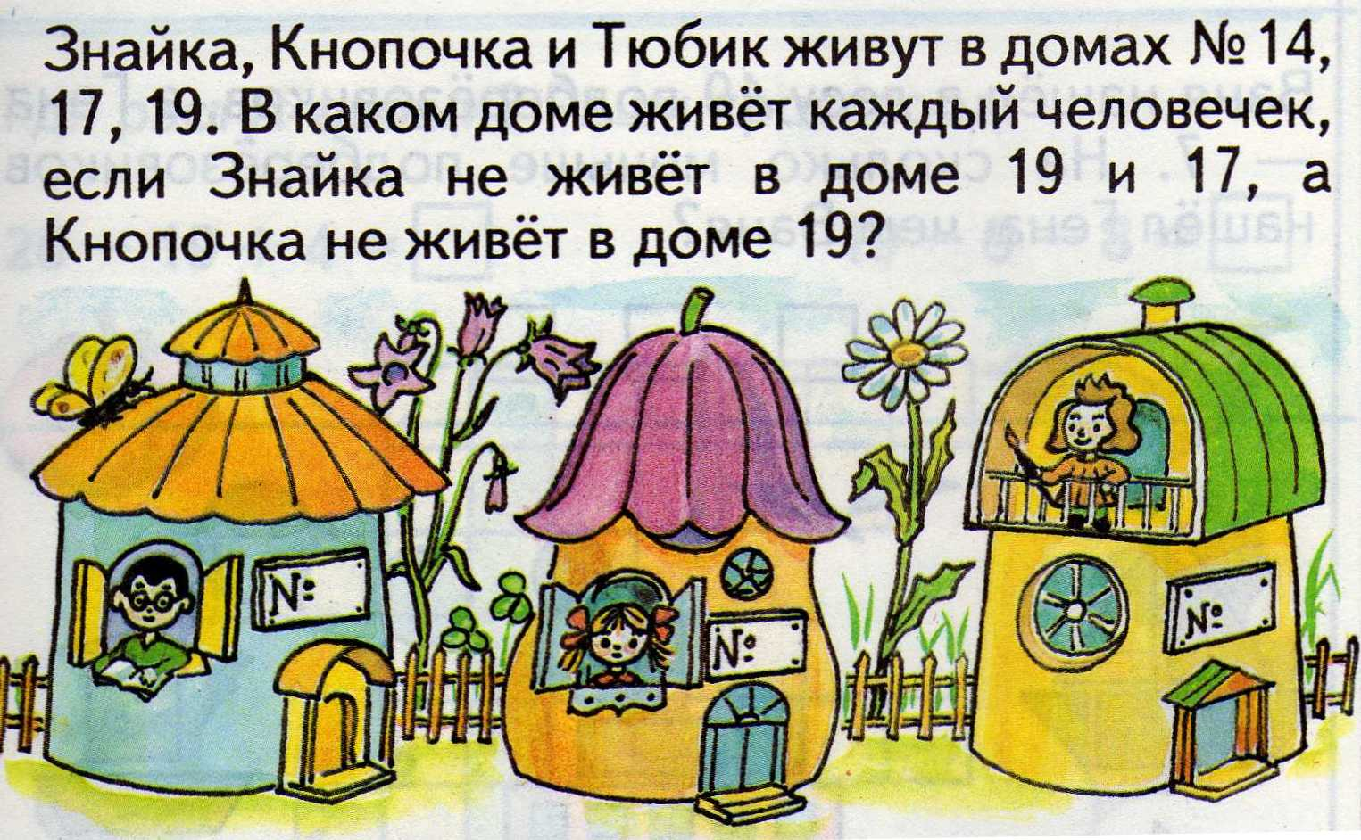 C:\Users\еле\Pictures\кроссворды и другое\img159з.jpg