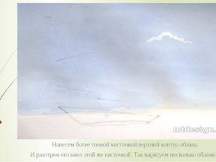Нанесем более тонкой кисточкой верхний контур облака. И разотрем его вниз это
