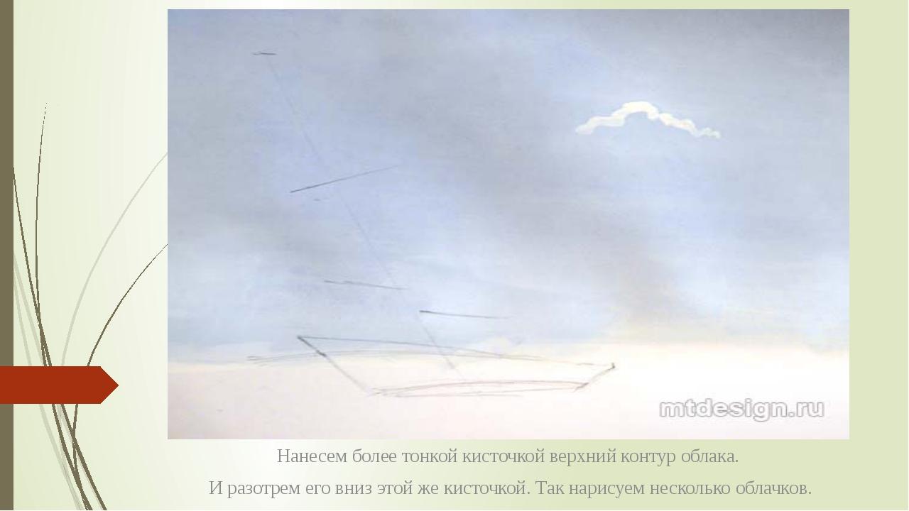 Нанесем более тонкой кисточкой верхний контур облака. И разотрем его вниз это...