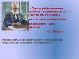 «При сосредоточенном внимании думании и увлечении каким – л либо делом мы не