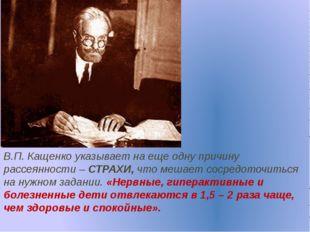 В.П. Кащенко указывает на еще одну причину рассеянности – СТРАХИ, что мешает