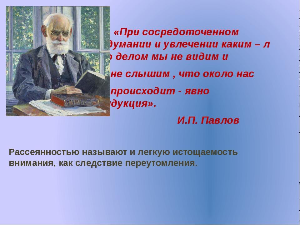 «При сосредоточенном внимании думании и увлечении каким – л либо делом мы не...