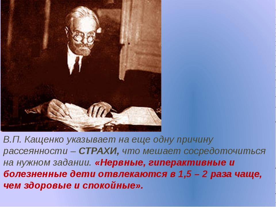 В.П. Кащенко указывает на еще одну причину рассеянности – СТРАХИ, что мешает...