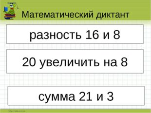 Математический диктант разность 16 и 8 сумма 21 и 3 разность 16 и 8 20 увелич