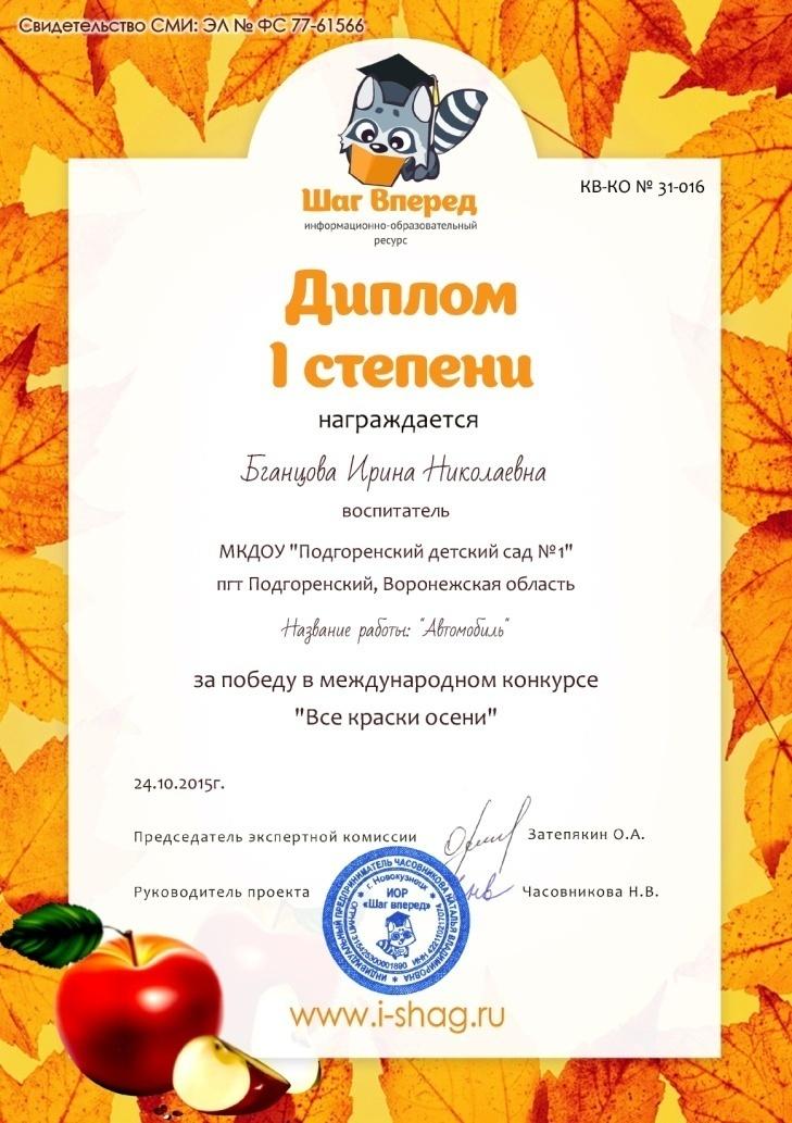 H:\КВ-КО № 31-016-Бганцова Ирина Николаевна (1).jpg
