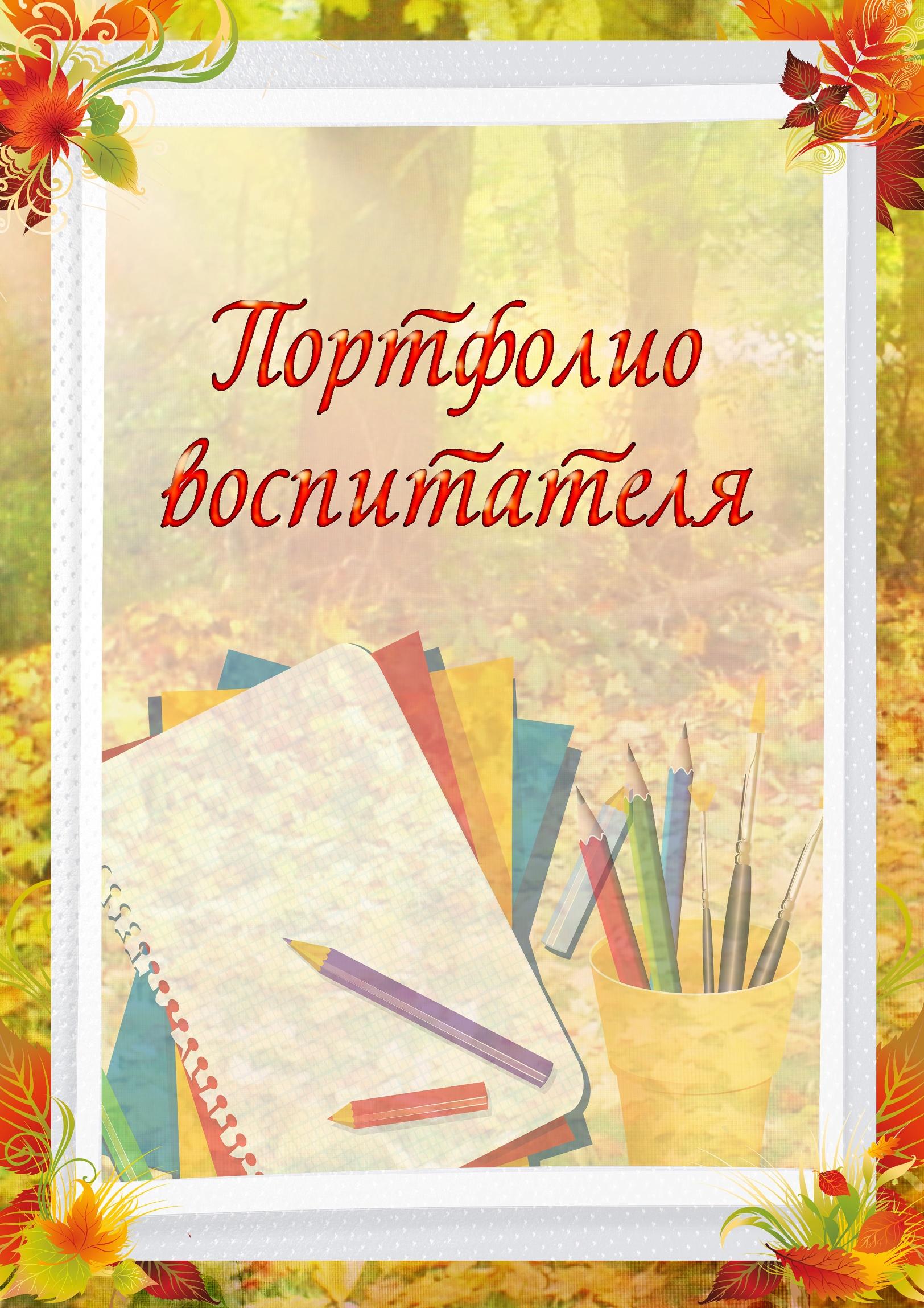 C:\Documents and Settings\Дом\Рабочий стол\portfolio-vospitatelya5\портфолио воспитателя2\1.jpg