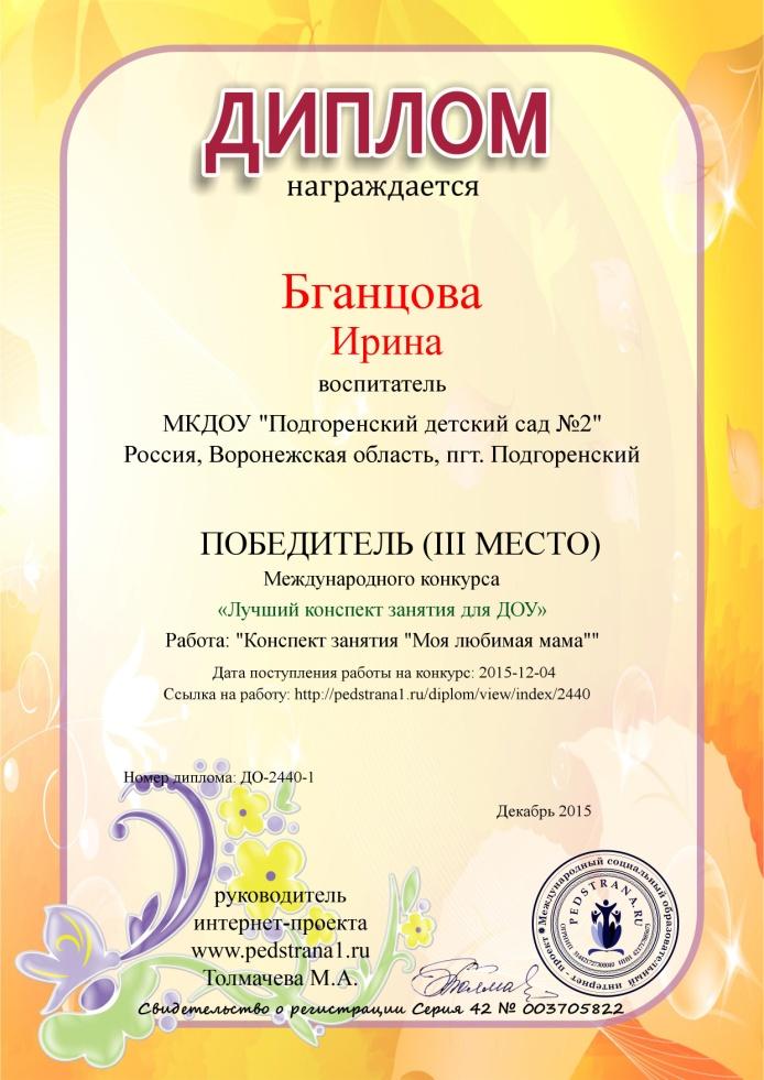 H:\бин\Бганцова 2.jpg