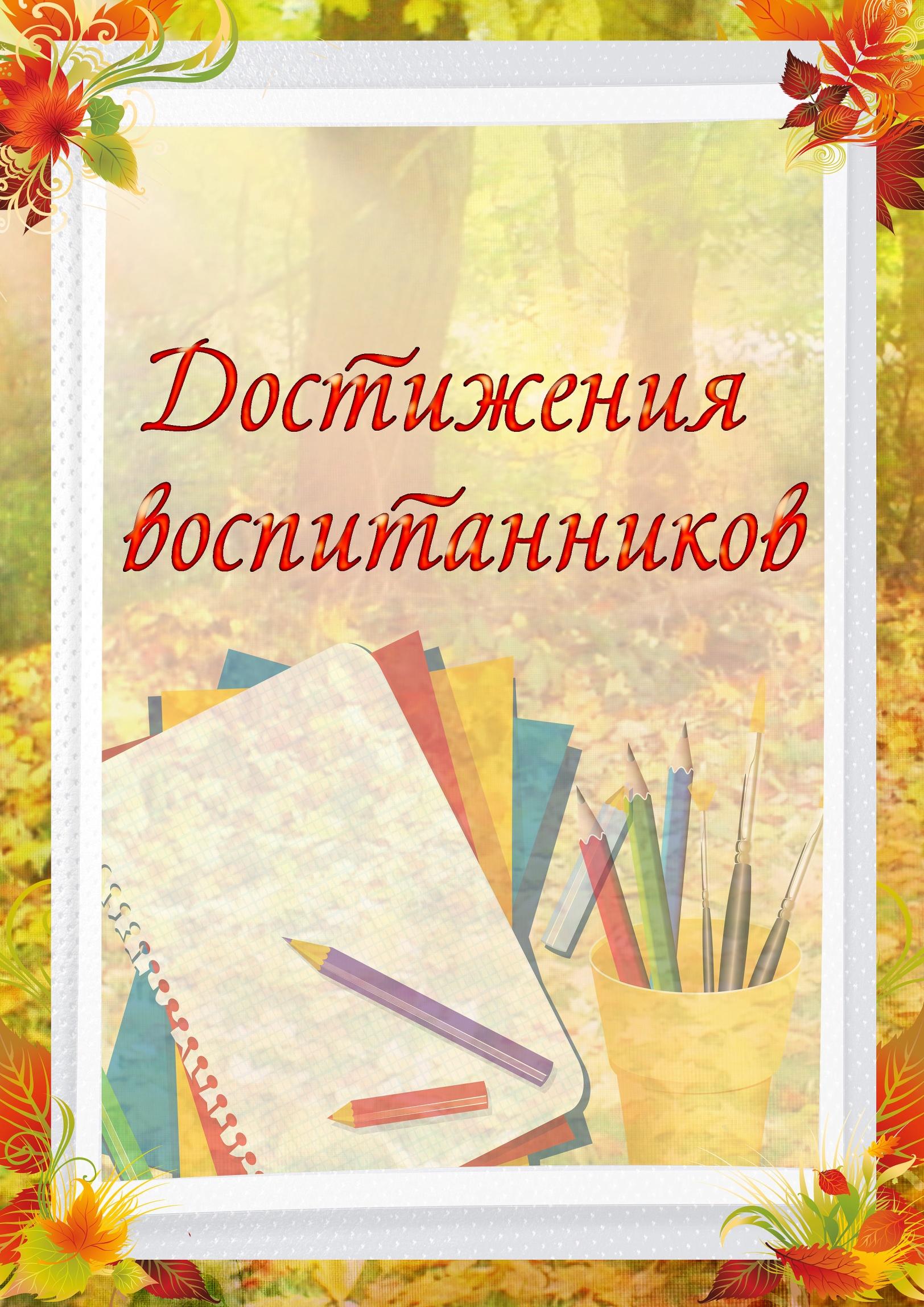 C:\Documents and Settings\Дом\Рабочий стол\portfolio-vospitatelya5\портфолио воспитателя2\Достижения воспитанников.jpg