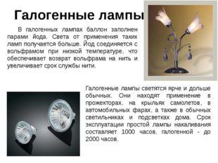 Галогенные лампы В галогенных лампах баллон заполнен парами йода. Света от пр