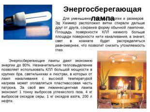 Энергосберегающая лампа Для уменьшения потерь энергии и размеров Эд Хаммер ра