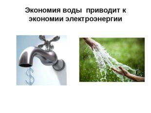 Экономия воды приводит к экономии электроэнергии