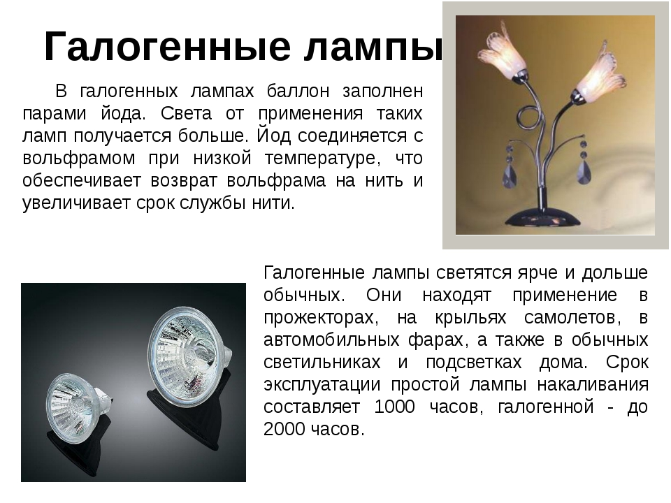 Галогенные лампы В галогенных лампах баллон заполнен парами йода. Света от пр...