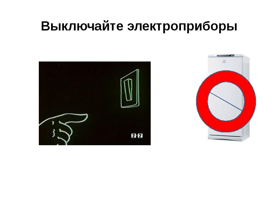 Выключайте электроприборы