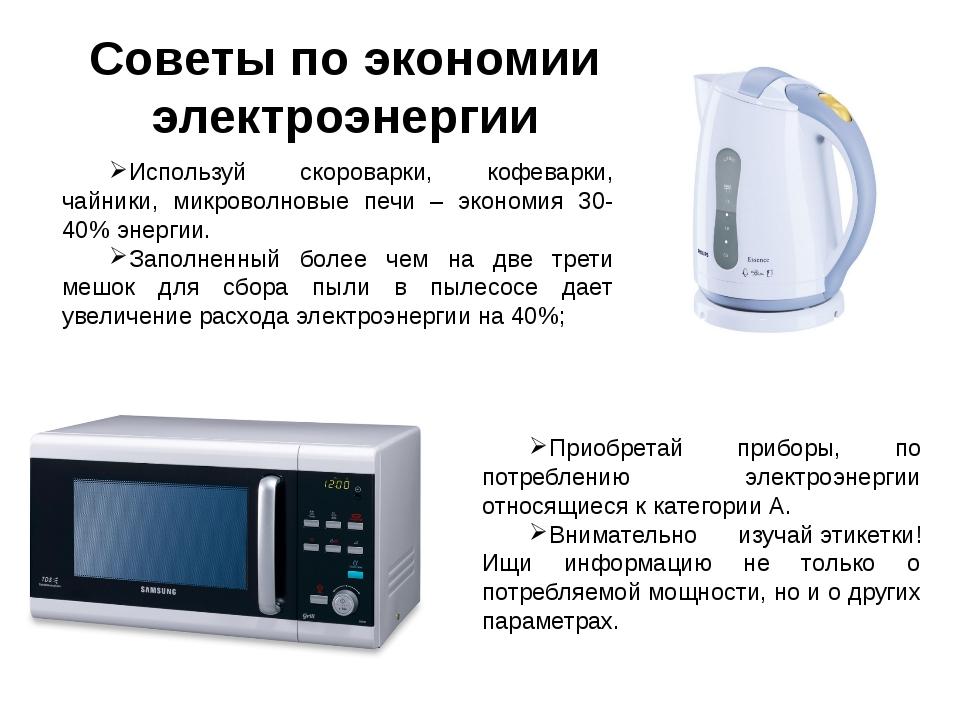 Советы по экономии электроэнергии Используй скороварки, кофеварки, чайники, м...