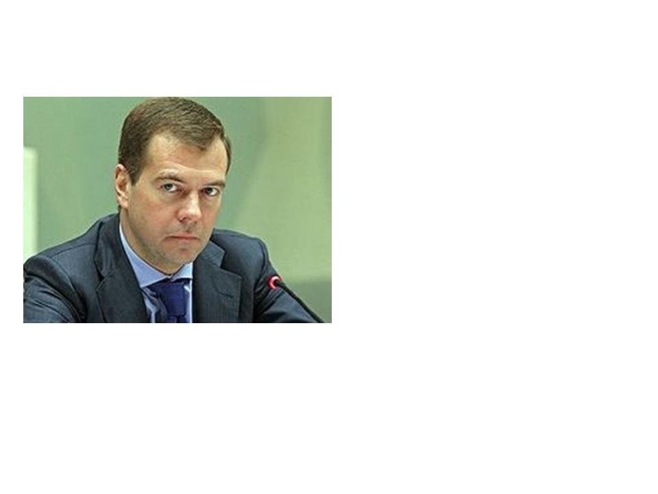 23 марта 2010 г. президент России Дмитрий Медведев посетил ХМАО-Югру и прове...