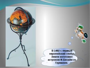 В 1492г. первый европейский глобус Земли изготовил астроном М.Бехайм из Герм