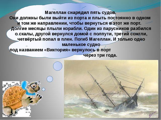 Магеллан снарядил пять судов. Они должны были выйти из порта и плыть постоян...