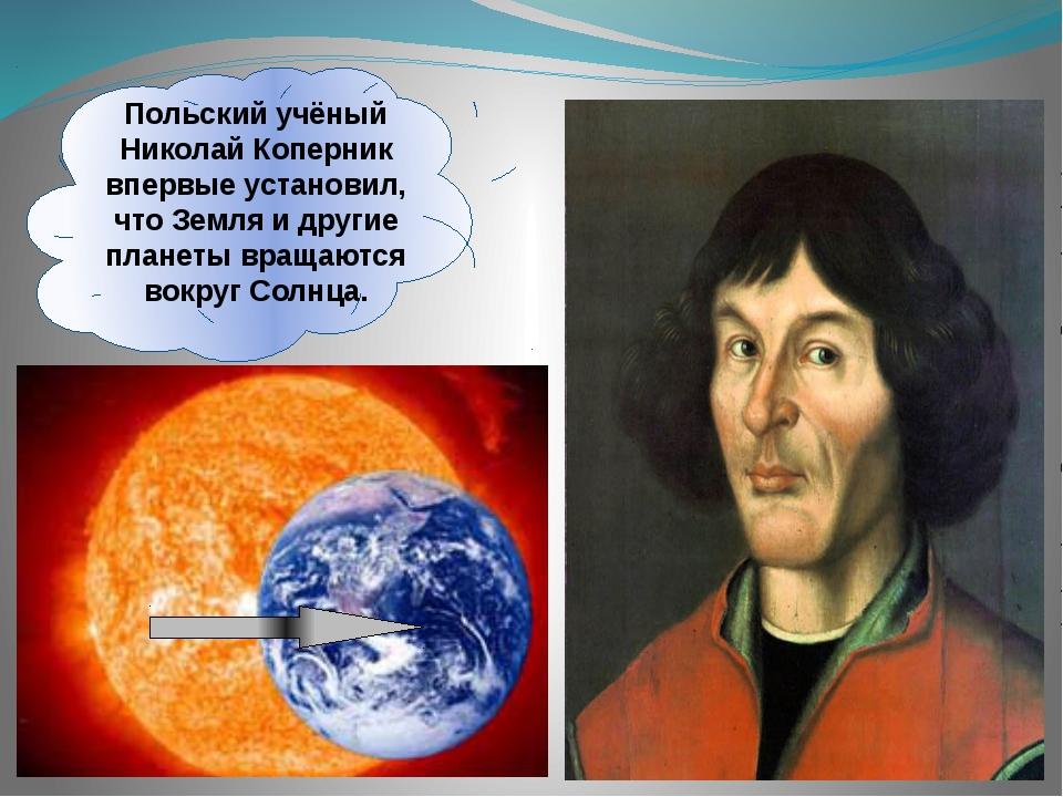 Польский учёный Николай Коперник впервые установил, что Земля и другие плане...