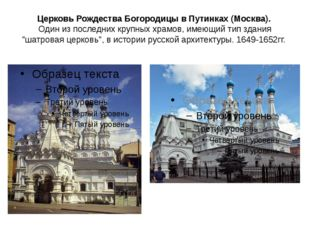 Церковь Рождества Богородицы в Путинках (Москва). Один из последних крупных х